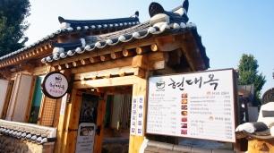 Jeonju Bibimbap restaurant in Jeonju Hanok Village